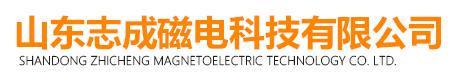 山东志成磁电科技有限公司